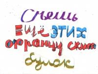 """""""Две линии шрифта"""" Идея: А.В. Рыжов Преподаватели: А.В. Рыжов"""