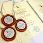 Дипломы, награды и каталог конкурса к 200 летию Лермонтова