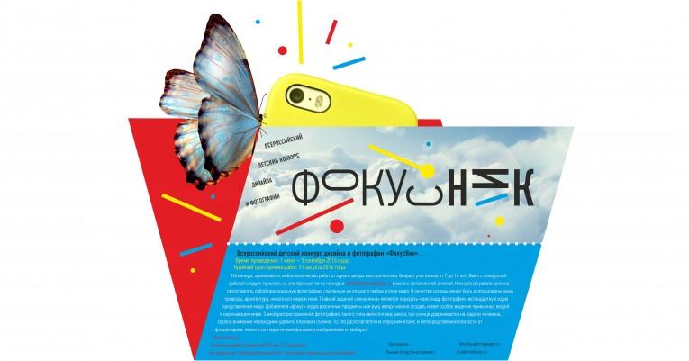 Всероссийский детский конкурс дизайна и фотографии «ФокусНик»
