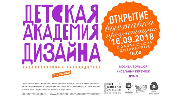 Выставка — Детская академия дизайна Артура Рыжова в Союзе дизайнеров