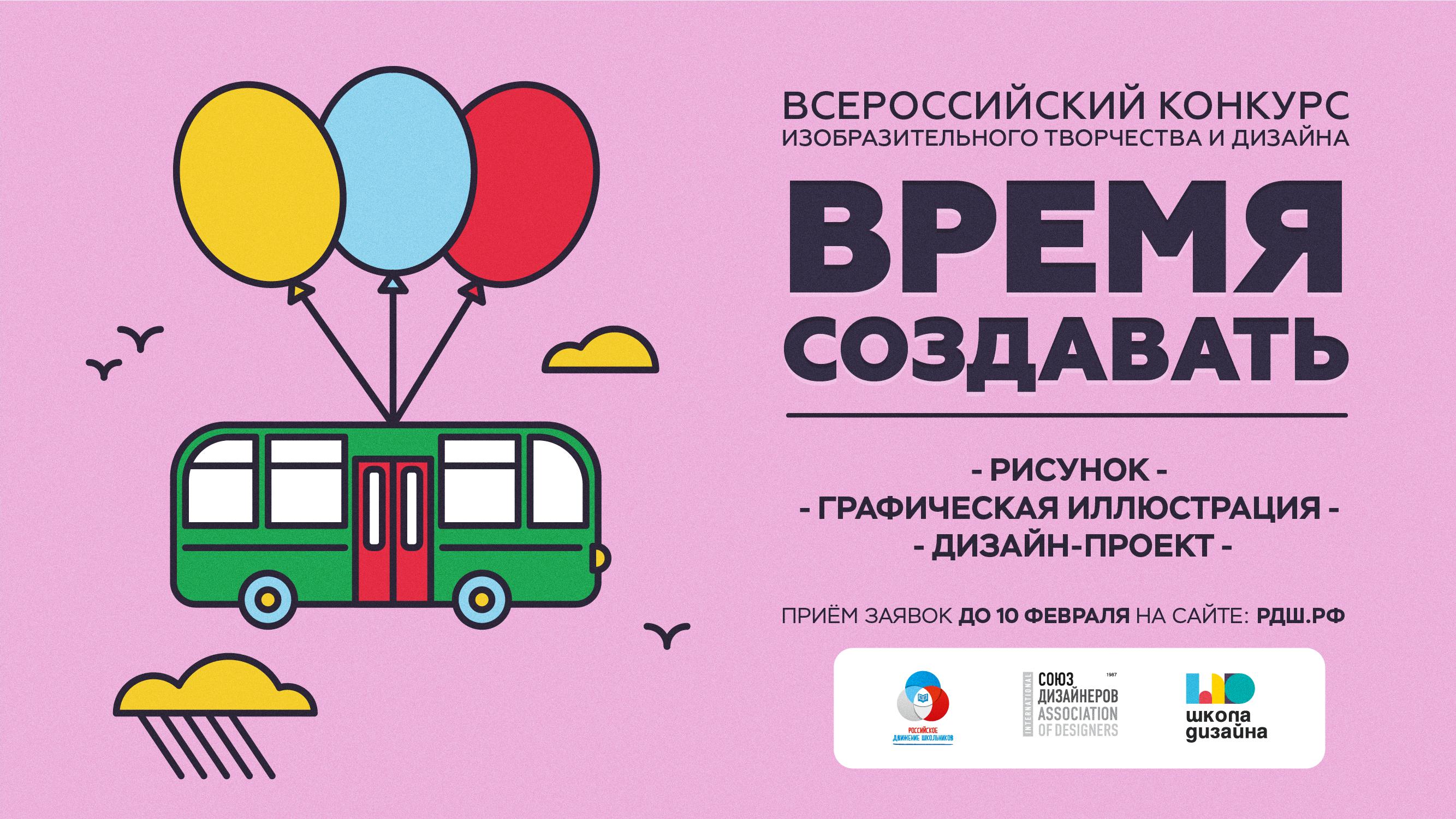 Всероссийский конкурс изобразительного творчества и дизайна «Время создавать»