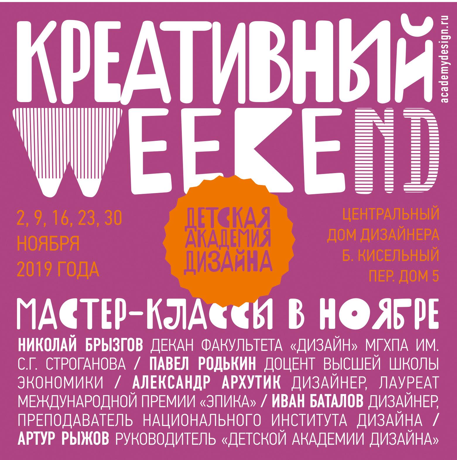 «Креативные уикенды»