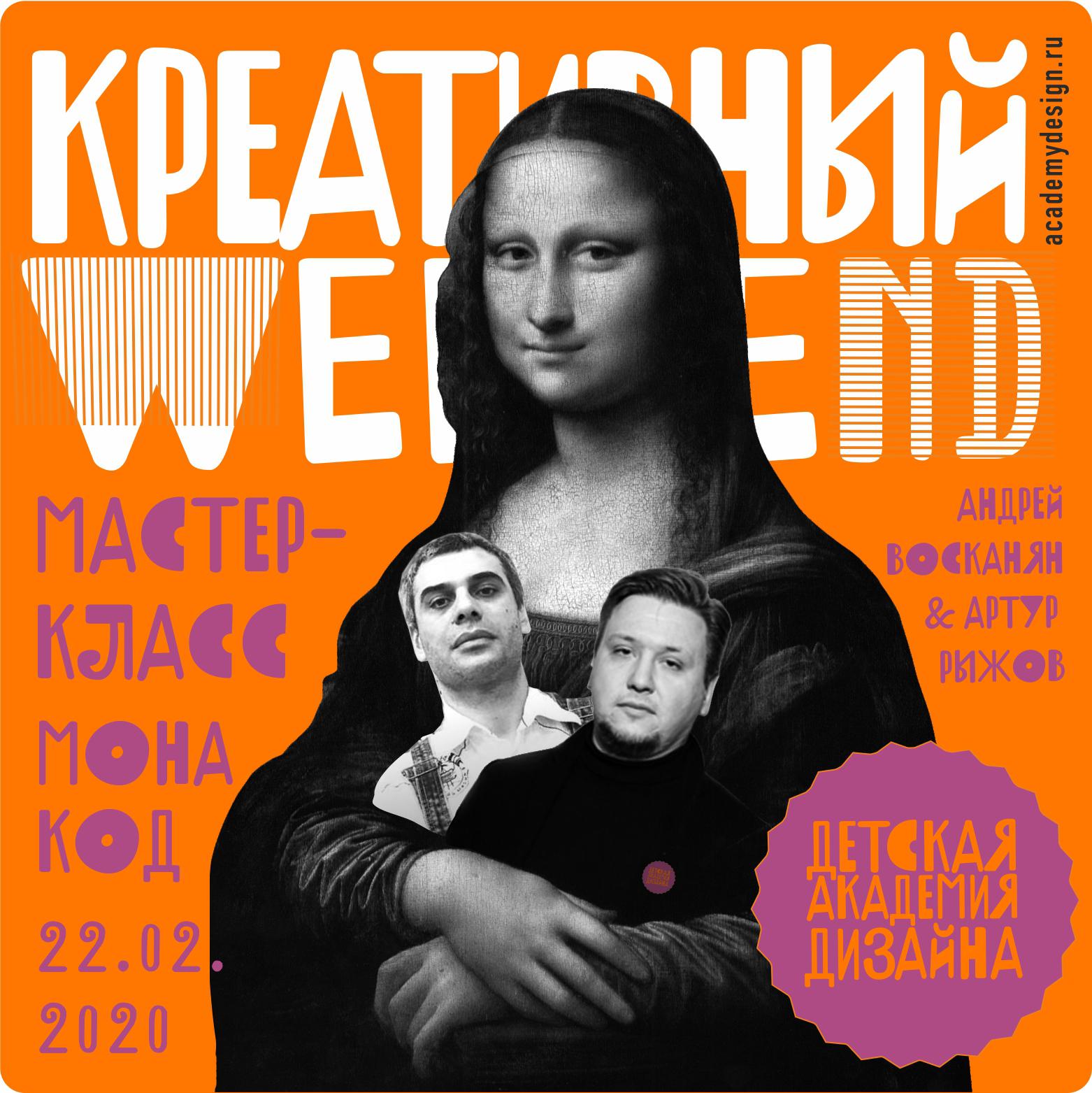 «Мона код» 22.02.2020 мастер-класс в рамках «Креативного уикенда»