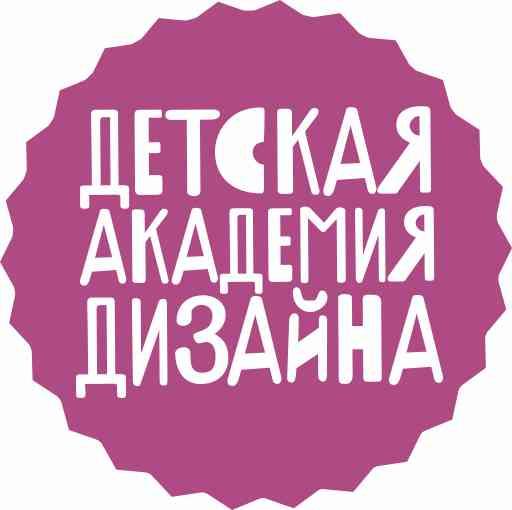 Детcкая академия дизайна