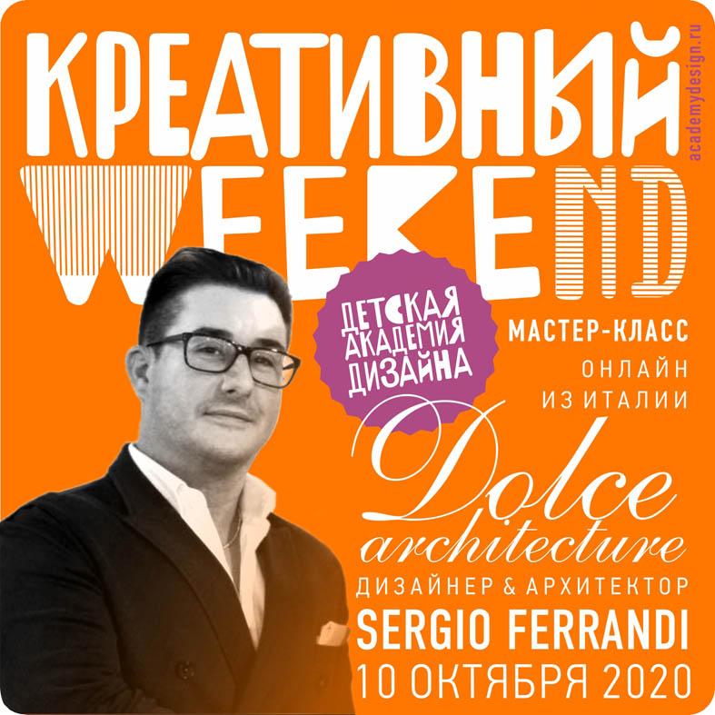 Мастер-класс Серджио Ферранди «Dolce Architecture»